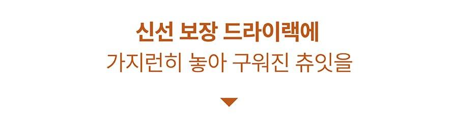 [오구오구특가]it 츄잇 만두 닭/오리/칠면조 (3개세트)-상품이미지-25
