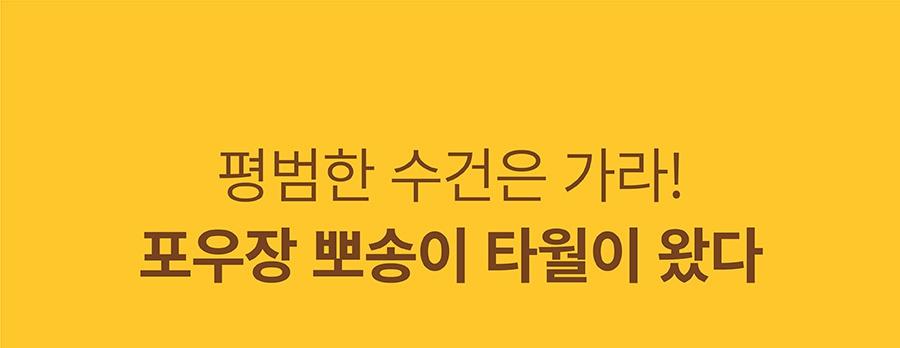 포우장 뽀송이 타월 (50x90cm)-상품이미지-4