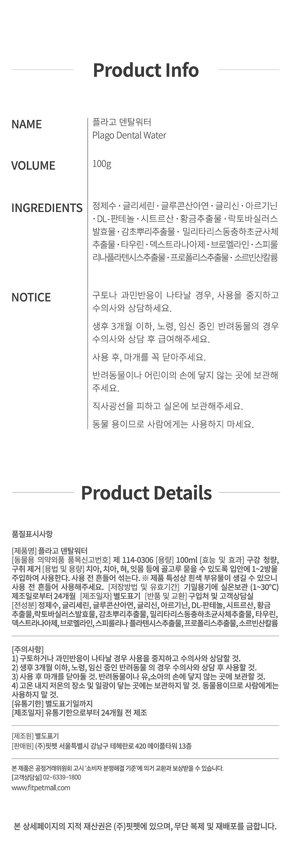[EVENT] 플라고 덴탈워터 (100ml)-상품이미지-7