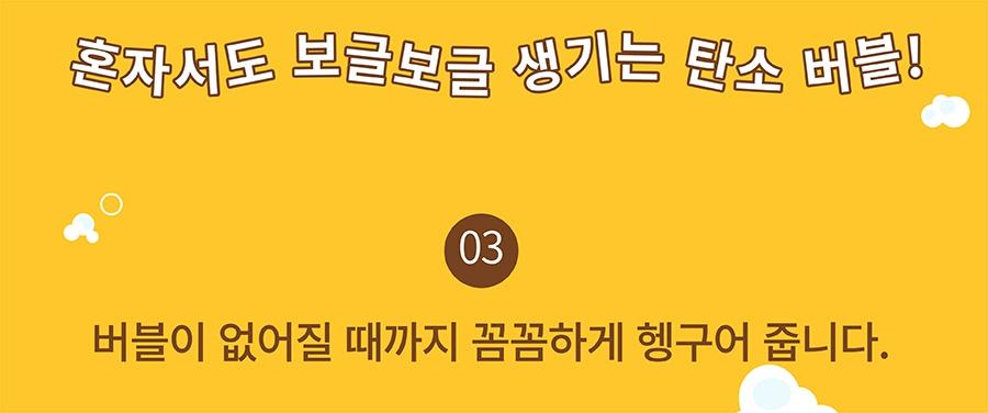 포우장 보글보글 탄산샴푸-상품이미지-18