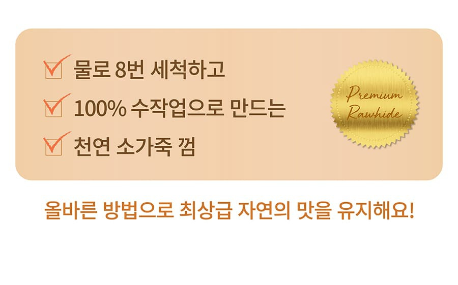 it 츄잇 중대형견용 (플레인/산양유)-상품이미지-9