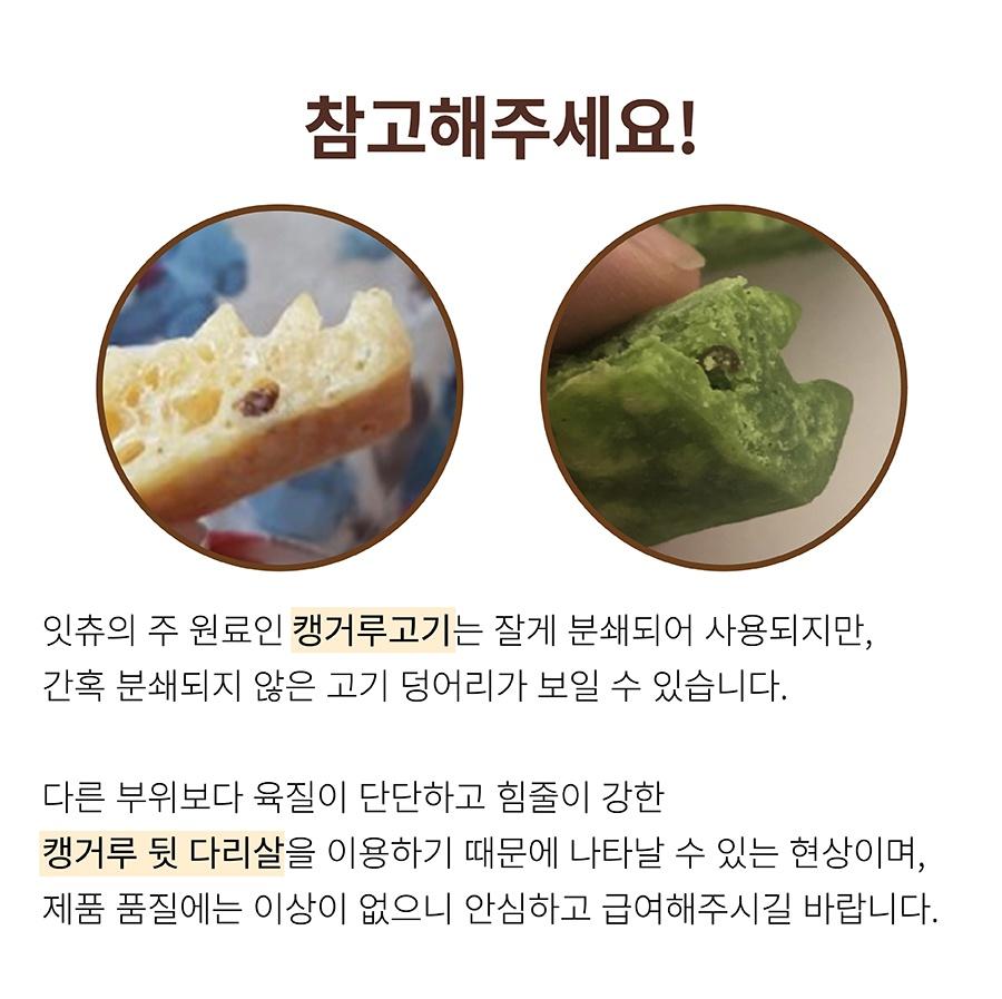 it 더잇츄러스 (5개입)-상품이미지-12