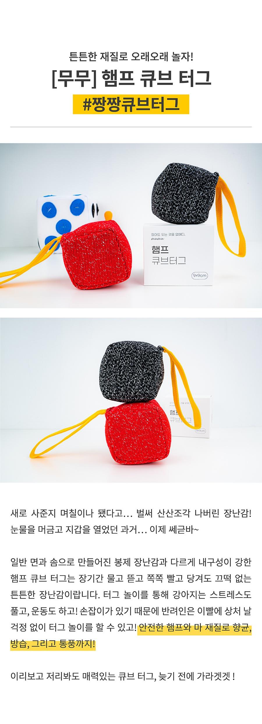 무무 햄프 큐브 터그 (레드/블랙)-상품이미지-0