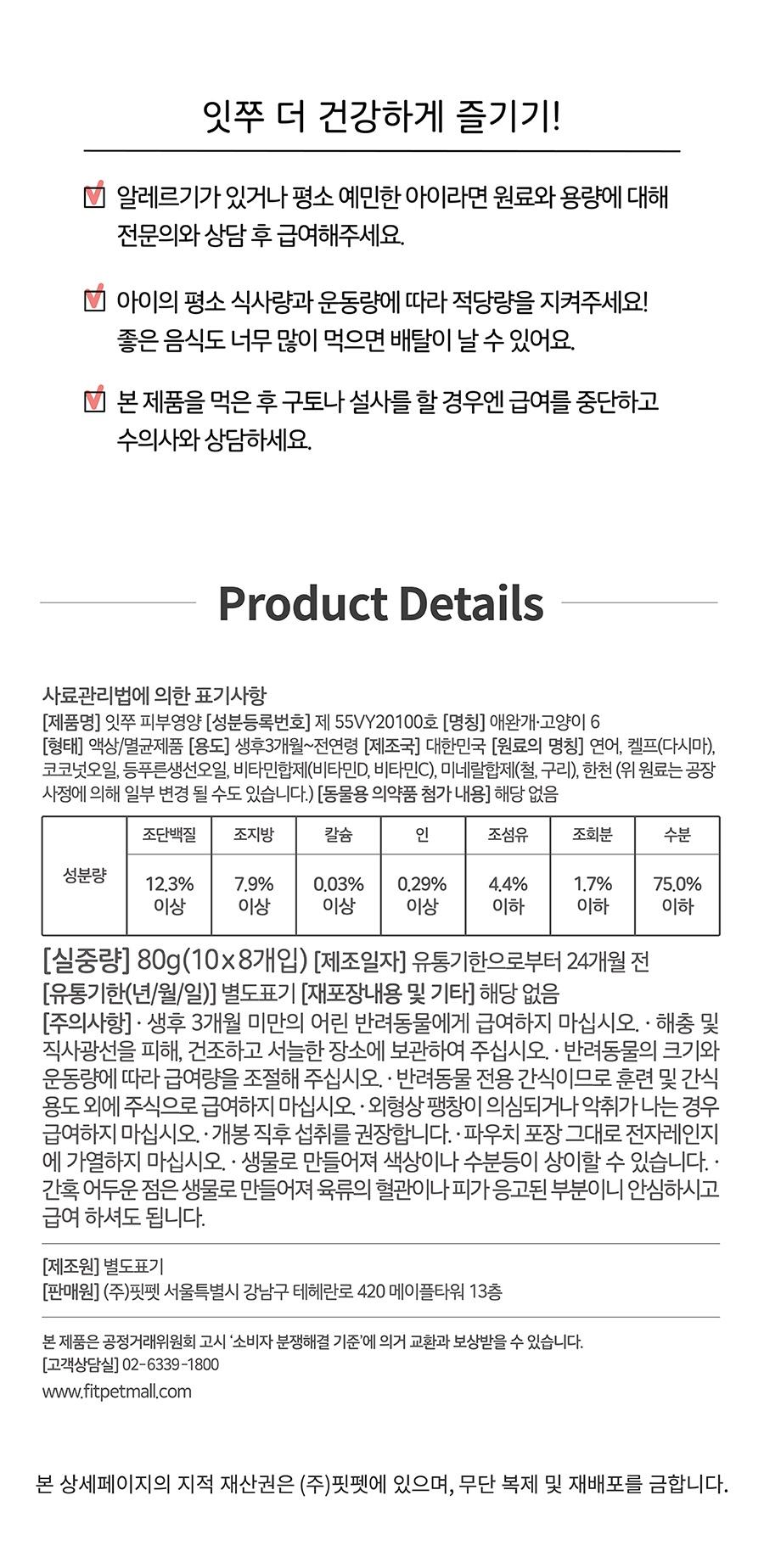 [오구오구특가]it 잇쭈 피부 (8개입)-상품이미지-8