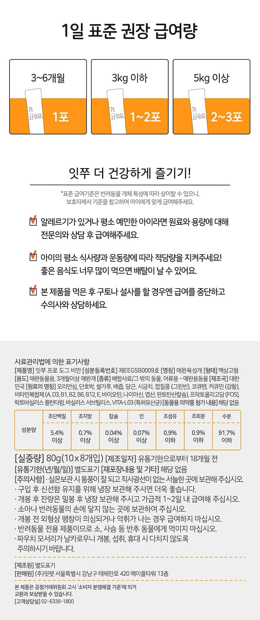 it 잇쭈 프로 도그 체중관리 (8개입)-상품이미지-10
