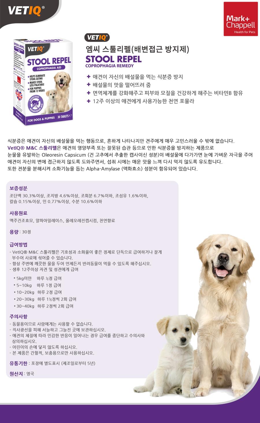 엠씨 스툴리펠 배변접근방지제 (30정)-상품이미지-0