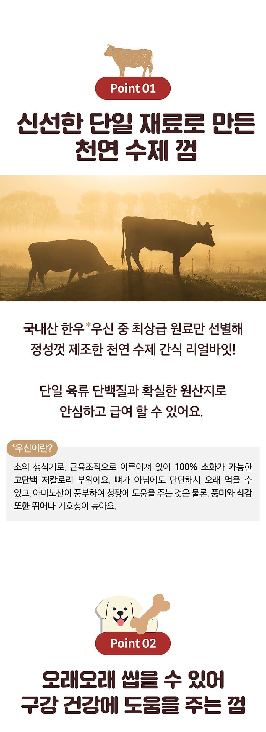 [대용량출시!] it 리얼바잇 한우껌 4종-상품이미지-7