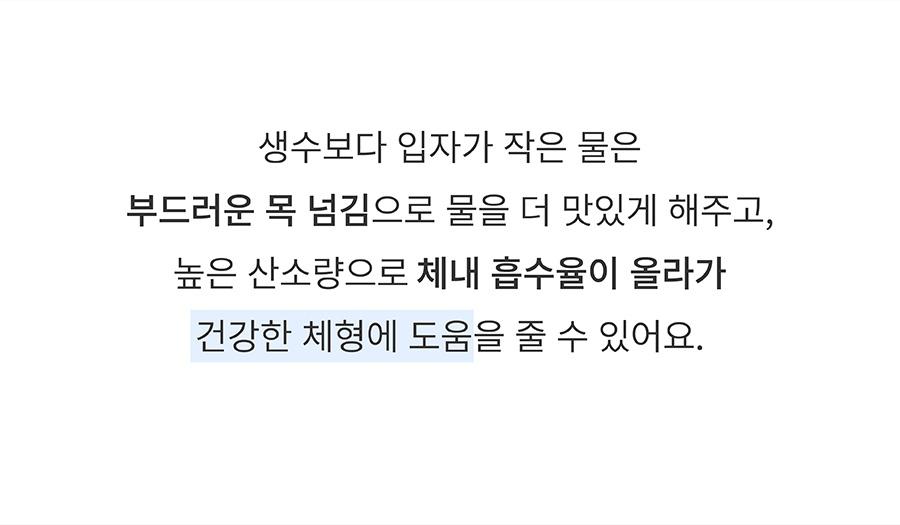 스토브 순수 알카리 9.0 정수기-상품이미지-16