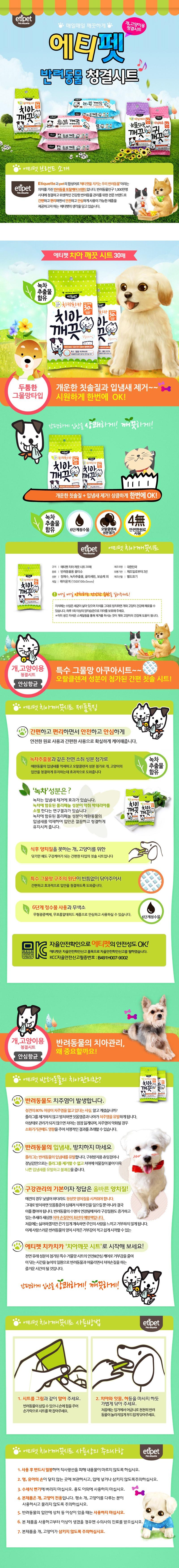 에티펫 치아 세정 물티슈 (30매)-상품이미지-0