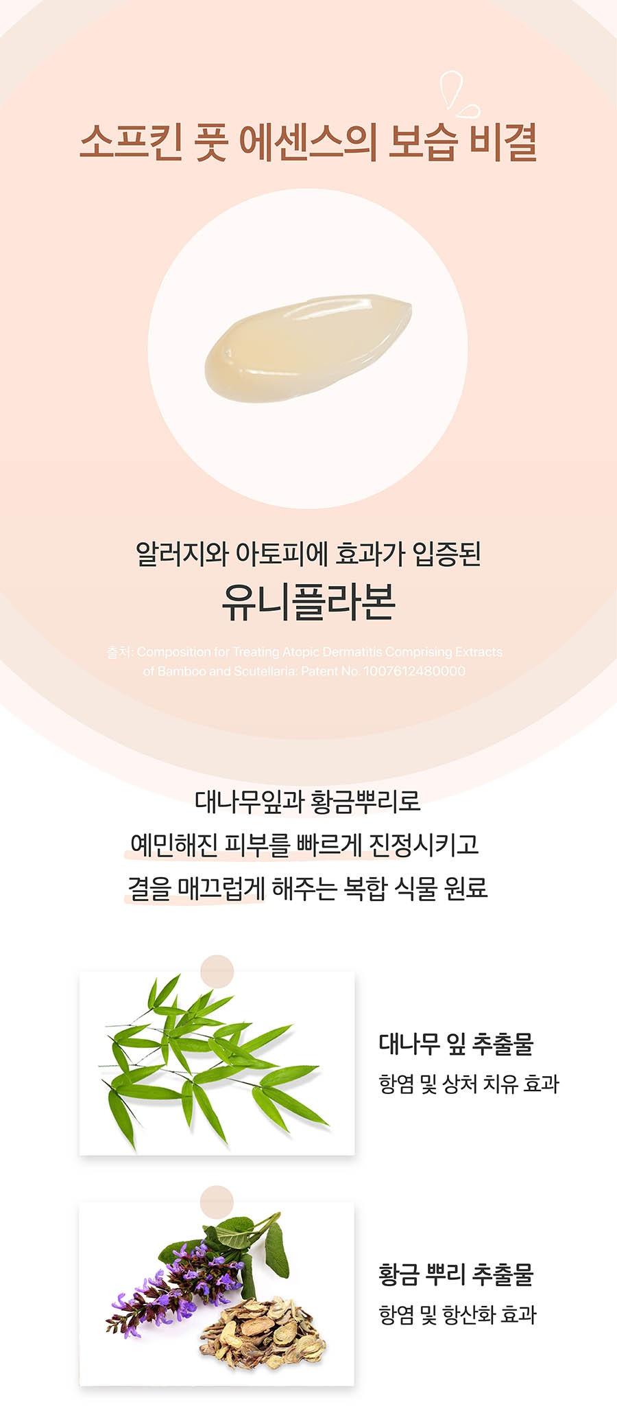 소프킨 풋 에센스-상품이미지-2