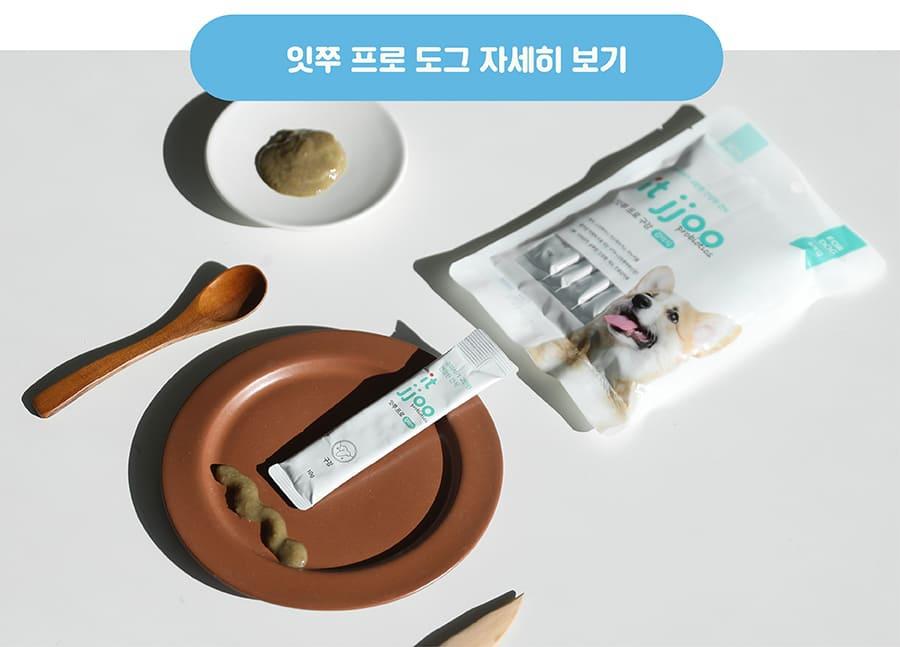 [EVENT] it 스타터 키트 강아지-상품이미지-3