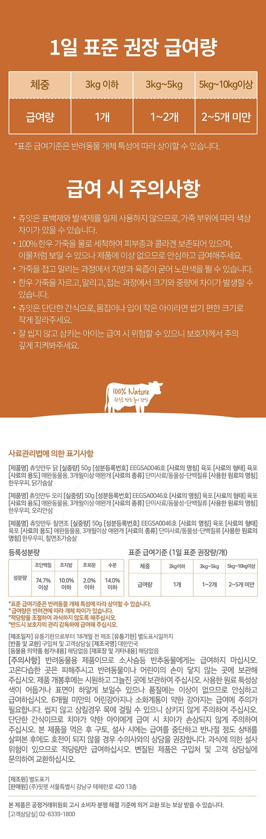 it 츄잇 만두 (닭/오리/칠면조)-상품이미지-33